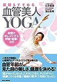 医師もすすめる【血管美人YOGA】〜血管をキレイにする呼吸・食事・ヨガ〜
