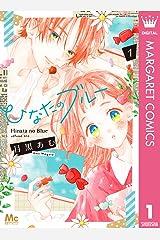 ひなたのブルー 1 (マーガレットコミックスDIGITAL) Kindle版
