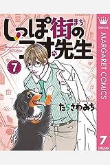 しっぽ街のコオ先生 7 (マーガレットコミックスDIGITAL) Kindle版
