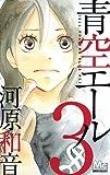 青空エール 3 (マーガレットコミックス)