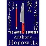 メインテーマは殺人 ホーソーン&ホロヴィッツ・シリーズ (創元推理文庫)