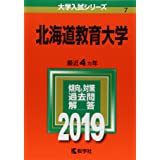 北海道教育大学 (2019年版大学入試シリーズ)