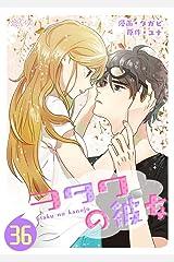 ヲタクの彼女(フルカラー) 36 (恋するソワレ) Kindle版
