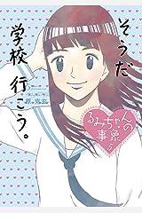 るみちゃんの事象(5) (ビッグコミックス) Kindle版