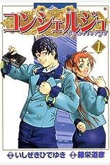 コンシェルジュ 1 Kindle版