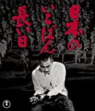 日本のいちばん長い日 Blu-ray