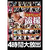 高田馬場ダイ○ンプラザのブルセラショップ盗撮 盗撮人数15人 [DVD]
