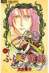 ふしぎ遊戯 玄武開伝(11) (フラワーコミックス) Kindle版
