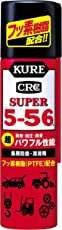 KURE(呉工業) スーパー5-56 (70ml DSP付き) [HTRC2.1]