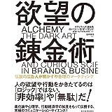 欲望の錬金術: 伝説の広告人が明かす不合理のマーケティング