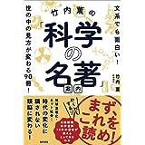 竹内薫の「科学の名著」案内 文系でも面白い!  世の中の見方が変わる90冊! (一般書)