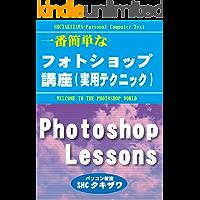 一番簡単なPhotoshop(実用テクニック)