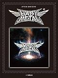 オフィシャル バンドスコア BABYMETAL 『METAL GALAXY』 (OFFICIAL BAND SCORE)