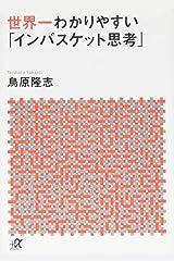 世界一わかりやすい「インバスケット思考」 (講談社+α文庫) 文庫
