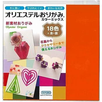 東洋紡STC(株) オリエステルおりがみ 15cm×15cm カラーミックス 18色+金・銀 TYB-01