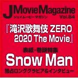 J Movie Magazine Vol.64【表紙:Snow Man『滝沢歌舞伎 ZERO 2020 The Movi…