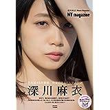 深川麻衣PhotoMagazine 『MY magazine』 (e-MOOK)