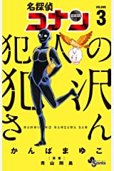 名探偵コナン 犯人の犯沢さん(3) (少年サンデーコミックス) Kindle版