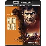 パトリオット・ゲーム (4K ULTRA HD + Blu-rayセット)[4K ULTRA HD + Blu-ray]