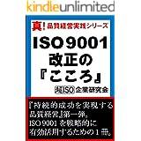 真!品質経営実践シリーズ ISO 9001改正の『こころ』