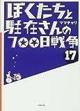 ぼくたちと駐在さんの700日戦争 (17) (小学館文庫)