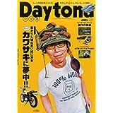 Daytona(デイトナ)2020年8月号 Vol.349