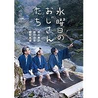 【Amazon.co.jp 限定】水曜日のおじさんたち 特製ポストカード付