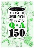 デジタル一眼 露出&WB早わかりQ&A150 (玄光社MOOK)