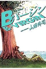 Bバージン(15) Bバージン (ヤングサンデーコミックス) Kindle版