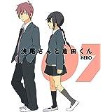 浅尾さんと倉田くん 7巻 (デジタル版ガンガンコミックスONLINE)