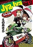 ジャジャ (17) (サンデーGXコミックス)