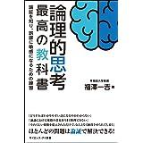 論理的思考 最高の教科書 論証を知り、誤謬に敏感になるための練習 (サイエンス・アイ新書)