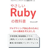 プログラミングスクールの講師が作ったやさしいRubyの教科書