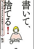 """書いて、捨てる! モノと心の""""ガラクタ""""を手放せる4つのノート (大和出版)"""