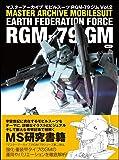 マスターアーカイブ モビルスーツ RGM-79 ジム Vol.2 (マスターアーカイブシリーズ)