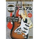 ストラト・オーナーのための ギター潜在能力覚醒マニュアル/YOUNG GUITAR special hardware issue (シンコー・ミュージックMOOK)