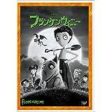 フランケンウィニー DVD