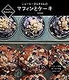 Amy's Bakeshopニューヨークスタイルのマフィンとケーキ -バターで作る、オイルで作る、44レシピ-