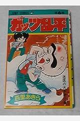 ガッツ乱平(6) (ジャンプコミックス) コミック