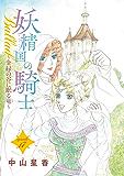 妖精国の騎士Ballad 金緑の谷に眠る竜(話売り) #17