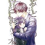 みどりのとまり木(2) (フラワーコミックス)