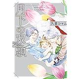 月下の双頭 (バーズコミックス リンクスコレクション)