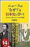 """ニュースの""""なぜ""""は日本史に学べ 日本人が知らない76の疑問 (SB新書)"""