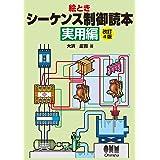 絵とき シーケンス制御読本(実用編) 改訂4版