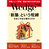 Wedge (ウェッジ) 2019年12月号【特集】「新築」という呪縛 日本に中古は根付くのか