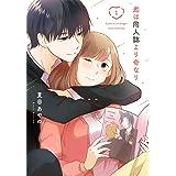 恋は同人誌より奇なり(1) (ガンガンコミックスONLINE)