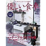 優しい食卓VOL.43 (テーブルウェア・フェスティバル2019第27回テーブルウェア大賞)