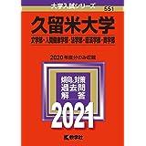 久留米大学(文学部・人間健康学部・法学部・経済学部・商学部) (2021年版大学入試シリーズ)