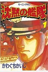 沈黙の艦隊(1) (モーニングコミックス) Kindle版