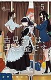 古見さんは、コミュ症です。 (5) (少年サンデーコミックス)